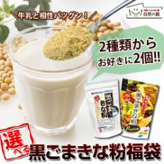 【自然の館】 2種類から2種類選べる きなこ (保健機能食品)大豆 特集