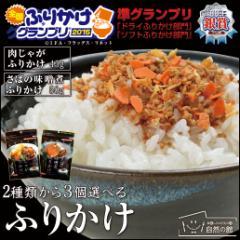 【自然の館】ふりかけグランプリ2015銀賞 3個選べる ふりかけ 肉じゃが 鯖の味噌煮 さばの味噌煮 ヒルナンデス