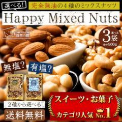 無塩・有塩から3種選べるハッピーミックスナッツ300g×3 無添加 送料無料 クルミ アーモンド マカデミア 原料の安い豆等不使用