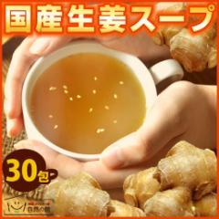 【自然の館】極旨絶品スープ屋さんが作った 国産生姜スープ30包 生姜 しょうが 野菜 やさい 自然の館 インスタント