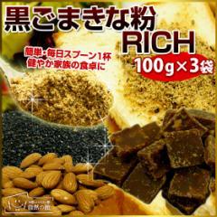 【自然の館】黒ごまきな粉RICH 100g×3 自然の館 訳あり 簡易包装 調味料 大豆 黒糖 すりごま ごま ゴマ きなこ