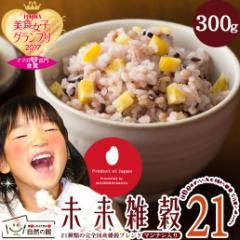 未来雑穀21+マンナン 300g もち麦配合♪ 完全 国産 雑穀で栄養・健康 お試しセット雑穀ご飯 送料無料
