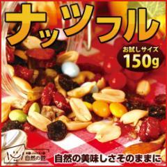 【自然の館】 ナッツとフルーツの中にカラフルチョコが入った ナッツフル 150g アーモンド