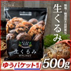 無添加 生くるみ500g 送料無料 クルミ アーモンド ナッツ 胡桃 ダイエット お菓子 自然派クルミ ビタミン  オメガ脂肪酸 美容