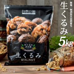 無添加 生くるみ5kg(500g×10) 送料無料 クルミ アーモンド ナッツ 胡桃 ダイエット お菓子 自然派クルミ ビタミン  オメガ脂肪酸