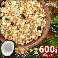【自然の館】送料無料 ココナッツグラノーラ 600g (300g×2)  グラノーラ コーンフレーク シリアル ダイエット