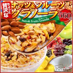 大麦配合 グラノーラ ちょっと贅沢なナッツ&グラノーラ 560g 280g×2袋 アーモンド 自然の館