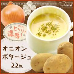自然の館 オニオンポタージュスープ 22包 送料無料 玉葱 スープ おいしい お試し お弁当 インスタント 秋 再入荷