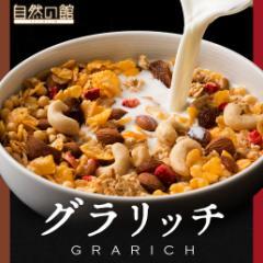 【大麦配合】 送料無料 真のグラノーラファンに贈る選べるグラノーラ グラリッチ ナッツ&フルーツ 大麦