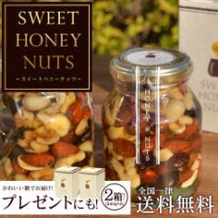 送料無料 SWEET HONEY NUTS 2個セット スイートハニーナッツ ハニーナッツ アーモンド ダイエット お菓子 自然の館