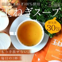 送料無料 国産たまねぎスープ 30包セット 玉ねぎスープ 玉葱 インスタント飯とも 訳あり ダイエット  自然の館 惣菜 ごはん