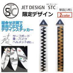 サーフボード,デザイン,ステッカー,中浦JET章,限定品●JET DESIGN STC 単品(1枚売り) 限定デザイン