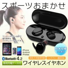 定形外送料無料 Bluetooth イヤホン タッチ型 ワイヤレス イヤホン 小型 高音質 ハンズフリー マイク内蔵 iPhone Android