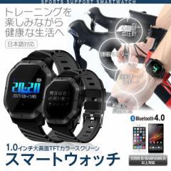 スマートウォッチ 日本語対応 長座注意 スマートブレスレット 紛失防止 iOS Android対応 IP68防水 1.0インチ