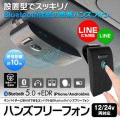 定形外送料無料 ハンズフリー Bluetooth 車載 通話 ワイヤレスフォン ワイヤレススピーカー Bluetooth5.0 技適認証済