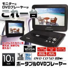 ポータブルDVDプレーヤー フルセグ 10.1インチ CPRM対応 車載 シガー 家庭用 ACアダプター バッテリー DVD CD SD USB