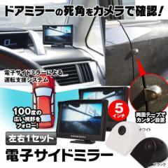 サイドカメラ モニターセット 電子サイドミラー 運転支援システム 電子ドアミラー サイドカメラ 5インチ 高画質 LCD 正像鏡像切替