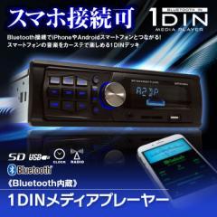 1DIN カーオーディオプレーヤー Bluetooth ブルートゥース 1DIN デッキ 車載 USB SD スロット RCA ラジオ AM FM 12V iPhone8