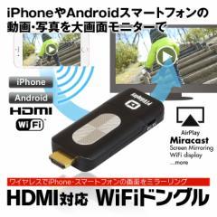 ゆうパケット3 送料無料 WiFi ドングル 車載 iPhone スマートフォン Android アンドロイド アイフォン Air Play エアープレイ