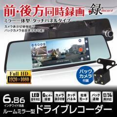 ドライブレコーダー ルームミラー型 2カメラ 前後 同時録画 6.86インチ バックモニター フルHD 1080P バック連動 自動補正