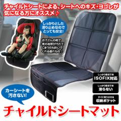 クッションカーシート ISOFIX対応 保護・ズレ防止マット 収納ポケット付き チャイルドシートマット カーシートカバー