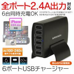 USB チャージャー 6ポート 充電器 急速充電 6口 5V 12A 60W 大容量 ACアダプター コンセント iPhoneX iPhone8 スマートフォン