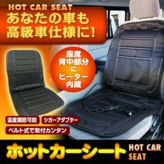 ホットカーシート 温度調節 強・弱 調節可能 HOT CAR SEAT DC12V 車用 暖房カーシート 電気カーシート