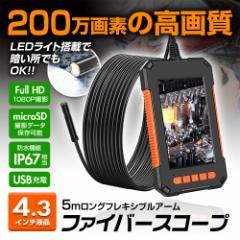 ファイバースコープ 内視鏡 マイクロスコープ カメラ 200万画素 1080P 高画質 工業用内視鏡 スコープカメラ スネークカメラ IP67 防水