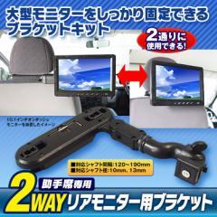送料無料 モニター ブラケット 2way リアモニター用ブラケット  ヘッドレストアーム パイオニア AD-V10 互換