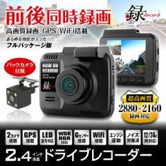 ドライブレコーダー ドラレコ 2カメラ 前後 同時録画 バックカメラ バック連動 2160P GPS 自動補正 動体検知 LED信号対応