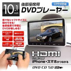 DVDプレーヤー 10.1インチ ポータブル 車載 リアモニター ヘッドレスト HDMI iPhone スマートフォン CPRM
