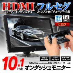 オンダッシュモニター 10.1インチ HDMI 地デジ フルセグ ワンセグ RCA WSVGA LED液晶 スピーカー内蔵