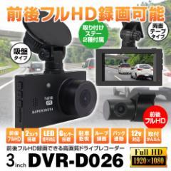 ドライブレコーダー 前後同時録画 1080P フルHD 高画質 夜間撮影 IPS液晶画面 広角対応 車内タイプリアカメラ 駐車監視 バック連動
