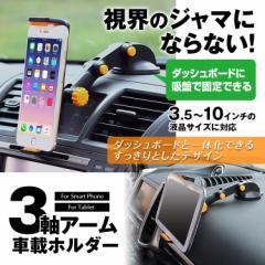 定形外送料無料 車載ホルダー スマホホルダー 3.5インチ〜10インチ スタンド ホルダー ゲル吸盤 360度 角度調整 iPhone8