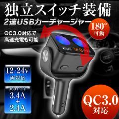 定形外送料無料 シガーソケット 2連 USB QC3.0 車載充電器 電源ソケット 電圧計 急速充電 カーチャージャー 独立スイッチ 12V/24V 90W 充