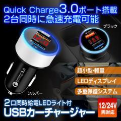 シガーソケット USB 2連 車載充電器 カーチャージャー シガーソケット 急速充電 充電器 車 2ポート USB QC3.0 iPhone Android 12V 24V 定
