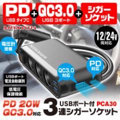 シガーソケット 3連 12V 24V カーチャージャー PD 20W Type-C QC3.0 iPhone12 iPad pro Android