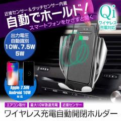 車載ホルダー スマホホルダー 車載用 車 スマホスタンド  Qi ワイヤレス充電器 カーワイヤレスチャージャー 車載 ホルダー 自動開閉 QI