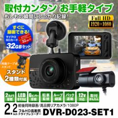 ドライブレコーダー 前後 カメラ 1080P フルHD 高画質 microSDカード付 夜間撮影 IPS液晶画面 広角対応 車内タイプ