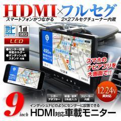 送料無料 オンダッシュモニター 9インチ MHL HDMI 地デジ フルセグ RCA WVGA LED液晶 USB給電 iPhone スマートフォン
