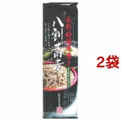 長野粉碾屋造り 八割蕎麦(220g*2袋セット)[うどん・そば・そうめん他]