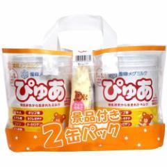 雪印メグミルク ぴゅあ 景品付き2缶パック(820g*2缶)[ミルク 新生児]