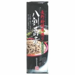 長野粉碾屋造り 八割蕎麦(220g)[うどん・そば・そうめん他]