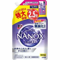 トップ スーパーナノックス ニオイ専用 洗濯洗剤 液体 つめかえ用(900g)[つめかえ用洗濯洗剤(液体)]
