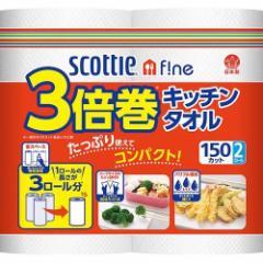 スコッティ ファイン3倍巻キッチンタオル(150カット*2ロール)[キッチンペーパー]