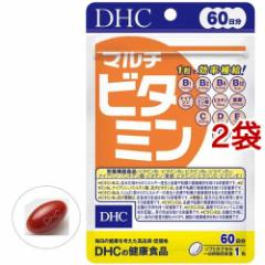 DHC マルチビタミン 60日(60粒*2コセット)[マルチビタミン]