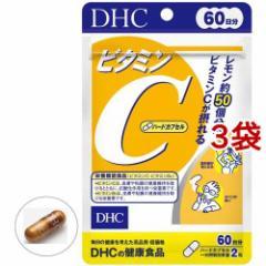 DHC ビタミンC ハードカプセル 60日(120粒*3コセット)[ビタミンC]