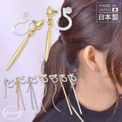 【 送料無料 】 ノンホール イヤリング 日本製 樹脂イヤリング ノンホールピアス 樹脂 スティック バー メタル 華奢 シンプル Luxurys