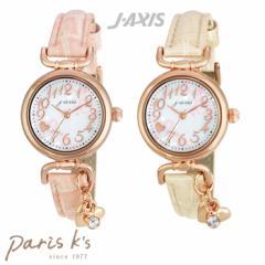 【送料無料】 腕時計 ハート チャーム ファッション ウォッチ レディース J-AXIS HL98 アイボリー ピンク かわいい 可愛い おしゃれ