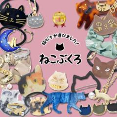 【 メール便 送料無料 】 福袋 ねこぶくろ r2018_ss 猫 ねこ ネコ キャット にゃんこ 黒猫 ヘアアクセ ネックレス